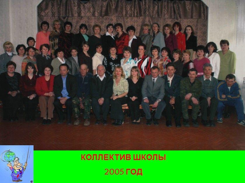 Педагогический коллектив школы 2005 год