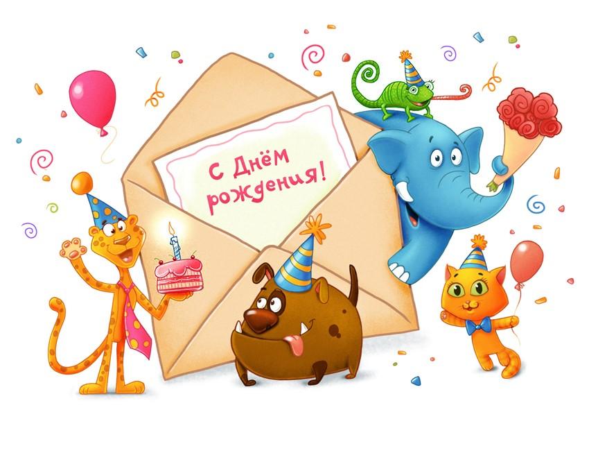Веселые открытки и картинки к дню рождения